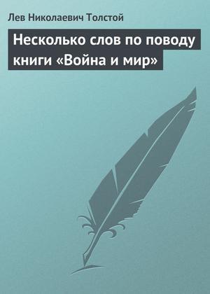 ТОЛСТОЙ Л. Несколько слов по поводу книги «Война и мир»