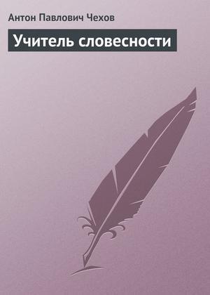 ЧЕХОВ А. Учитель словесности