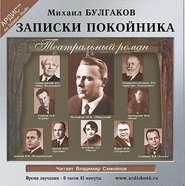 БУЛГАКОВ М. АУДИОКНИГА MP3. Записки покойника