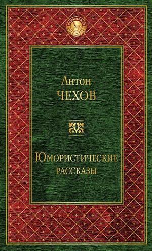 ЧЕХОВ А. Юмористические рассказы (сборник)