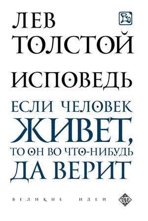 ТОЛСТОЙ Л. Исповедь