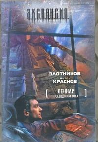 ЗЛОТНИКОВ Р., КРАСНОВ А. Леннар. Псевдоним бога