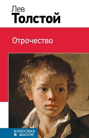 ТОЛСТОЙ Л. Отрочество