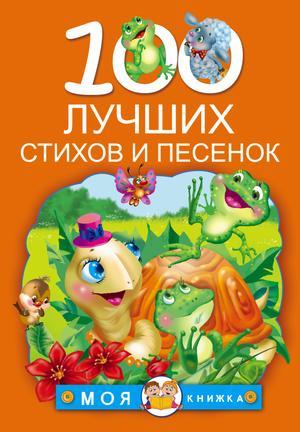 АЛЕКСАНДРОВА З., БАРТО А., ЧУКОВСКИЙ К. 100 лучших стихов и песенок