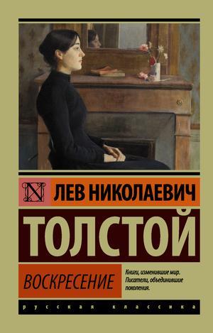 ТОЛСТОЙ Л. Воскресение