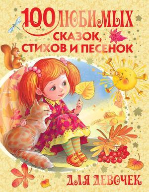 БАРТО А., МАРШАК С., МИХАЛКОВ С. 100 любимых сказок, стихов и песенок для девочек