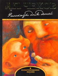 ЧЕХОВ А. Рассказы для детей