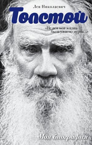 ТОЛСТОЙ Л. Лев Толстой. Не вся моя жизнь была ужасно дурна