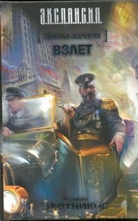 ЗЛОТНИКОВ Р. Генерал-адмирал. Взлет