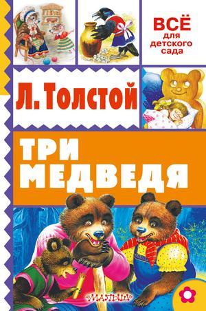 ТОЛСТОЙ Л. Три медведя