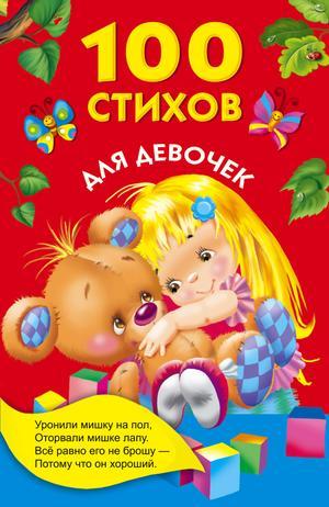 БАРТО А., МОШКОВСКАЯ Э. 100 стихов для девочек