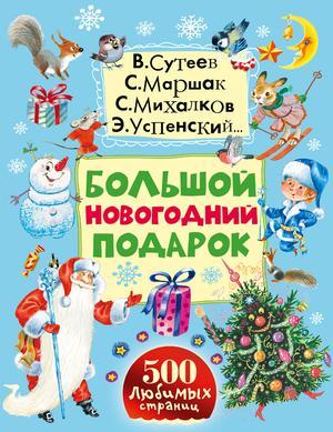 АКИМ Я., АЛЕКСАНДРОВА З., БАРТО А. Большой новогодний подарок