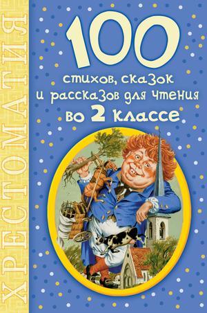 АНТОНОВА И., БАЖОВ П., БАРТО А. 100 стихов, сказок и рассказов для чтения во 2 классе