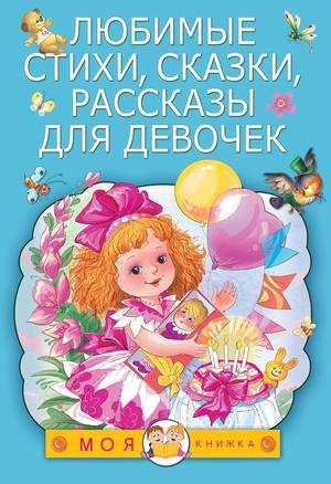 БАРТО А., МИХАЛКОВ С., ЧУКОВСКИЙ К. Любимые стихи, сказки, рассказы для девочек