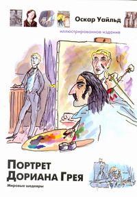 УАЙЛЬД О. Портрет Дориана Грея