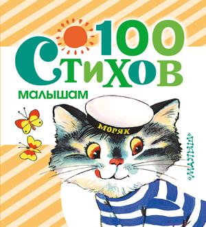 АЛЕКСАНДРОВА З., БАРТО А., БЕРЕСТОВ В. 100 стихов малышам