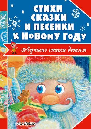 АКИМ Я., АЛЕКСАНДРОВА З., БАРТО А. Стихи, сказки и песенки к Новому году