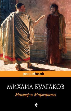 БУЛГАКОВ М. Мастер и Маргарита