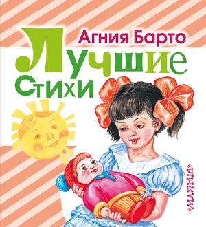 БАРТО А. Лучшие стихи