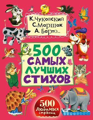 БАРТО А., ПЛЯЦКОВСКИЙ М., УСПЕНСКИЙ Э. 500 самых лучших стихов