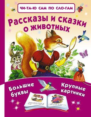 ТОЛСТОЙ Л., УШИНСКИЙ К. Рассказы и сказки о животных