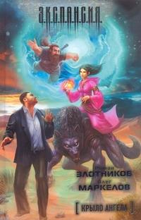 ЗЛОТНИКОВ Р. Крыло ангела