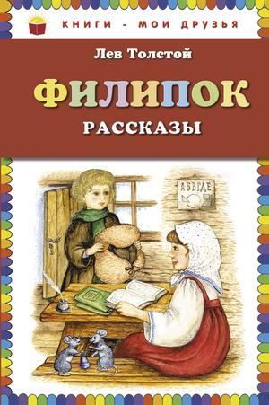 ТОЛСТОЙ Л. Филипок: рассказы
