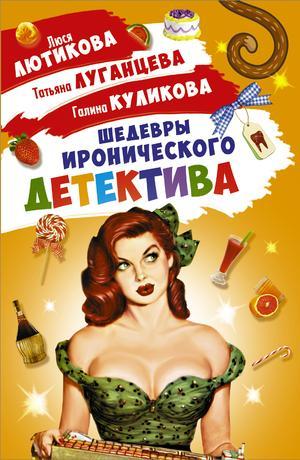 КУЛИКОВА Г., ЛУГАНЦЕВА Т., Лютикова Л. Шедевры Иронического детектива (комплект из 4 книг)