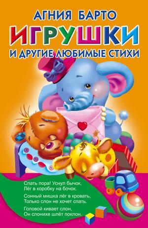 БАРТО А. Игрушки и другие любимые стихи