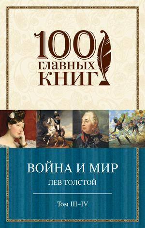 ТОЛСТОЙ Л. Война и мир. III-IV