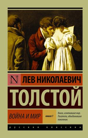 ТОЛСТОЙ Л. Война и мир. Кн.1. [Т.1, 2