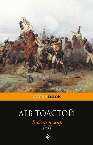 ТОЛСТОЙ Л. Война и мир. I-II