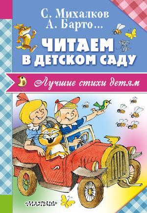 БАРТО А., КУШАК Ю., МИХАЛКОВ С. Читаем в детском саду