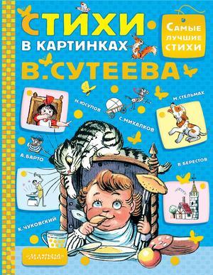 БАРТО А., МИХАЛКОВ С., ЧУКОВСКИЙ К. Стихи в картинках В.Сутеева