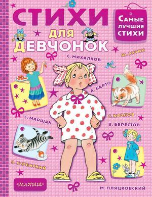 БАРТО А., МАРШАК С., МИХАЛКОВ С. Стихи для девчонок