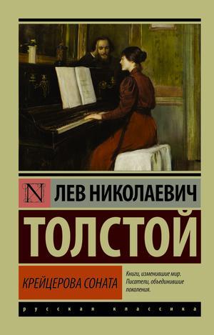 ТОЛСТОЙ Л. Крейцерова соната