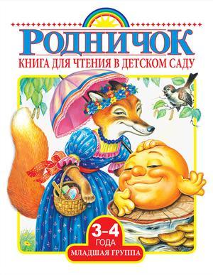БАРТО А., ТОЛСТОЙ Л., УШИНСКИЙ К. Книга для чтения в детском саду. Младшая группа (3-4 года)