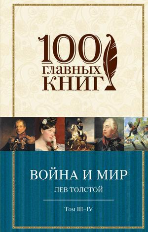 ТОЛСТОЙ Л. Война и мир. Том III-IV