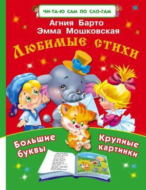 БАРТО А., МОШКОВСКАЯ Э. Любимые стихи