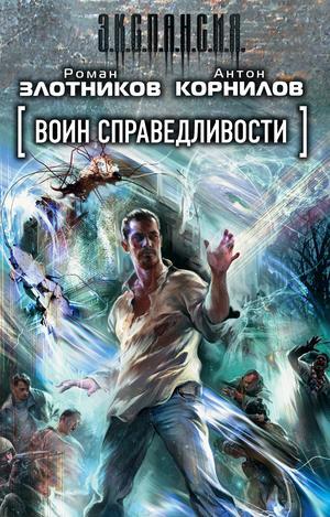 ЗЛОТНИКОВ Р., КОРНИЛОВ А. Воин справедливости (комплект из 3 книг)