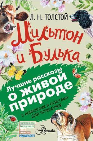 ТОЛСТОЙ Л. Мильтон и Булька