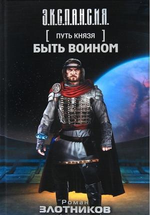 ЗЛОТНИКОВ Р. Путь князя. Быть воином