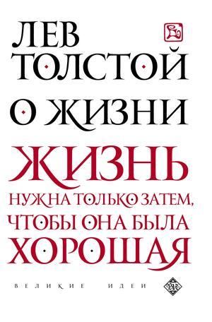 ТОЛСТОЙ Л. О жизни