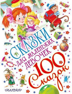 БАЖОВ П., ДАЛЬ В., ТОЛСТОЙ Л. Сказки для маленьких девочек