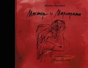 БУЛГАКОВ М. Мастер и Маргарита с иллюстрациями Нади Рушевой