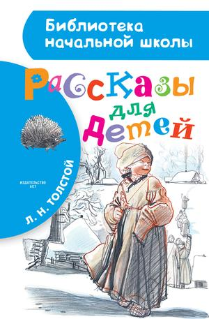 ТОЛСТОЙ Л. Рассказы для детей
