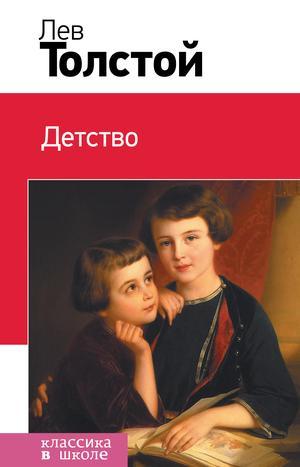 ТОЛСТОЙ Л. Детство