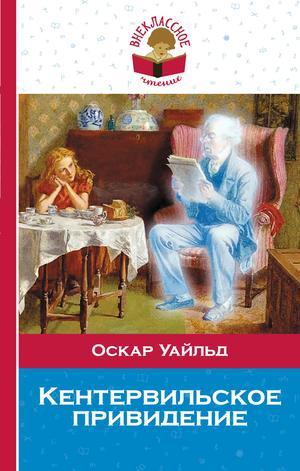 УАЙЛЬД О. Кентервильское привидение