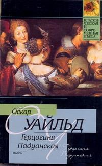 УАЙЛЬД О. Герцогиня Падуанская