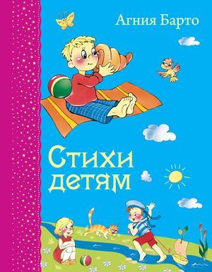 БАРТО А. Стихи детям